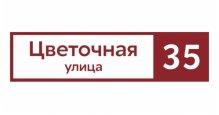 Продажа металлических заборов и ограждений Grand Line в Костроме Адресные таблички