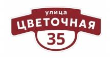 Адресные таблички Grand Line в Костроме Фигурная
