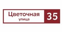 Адресные таблички Grand Line в Костроме Прямоугольная